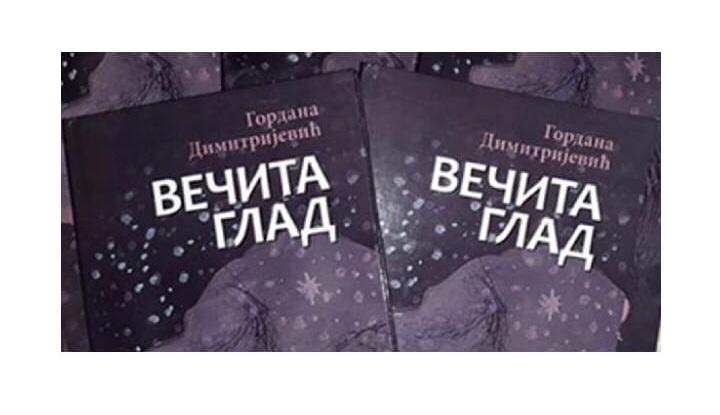 Foto printscreen Fejsbuk profil Gordane Dimitrijević