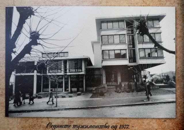 Četvrto i danas aktuelno sedište tužilaštva: Nekad... Foto Vranje News