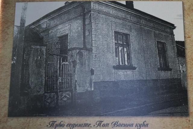 Prvo sedište Okružnog tužilaštva bilo je u Pop Vasinoj kući. Foto Vranje News