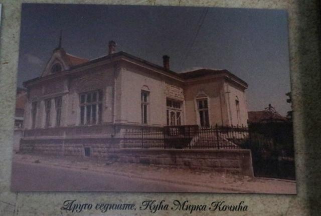 Drugo sedište bilo je u kući Mirka Kočića. Foto Vranje News
