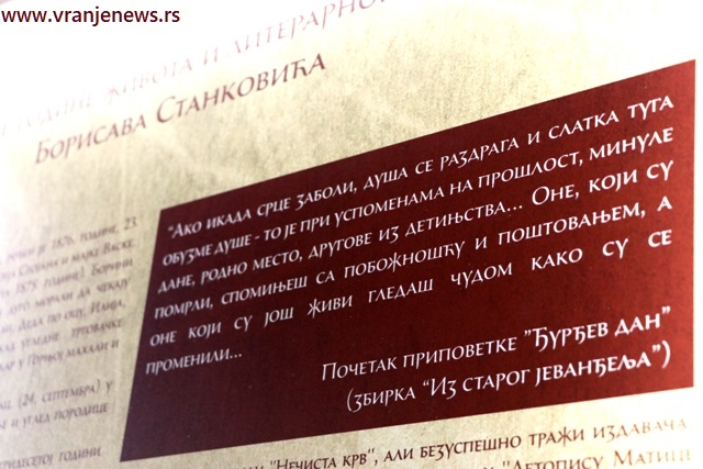 Najpoznatiji Vranjanac Bora Stanković je ovom prazniku posvetio pripovetku. Foto Vranje News