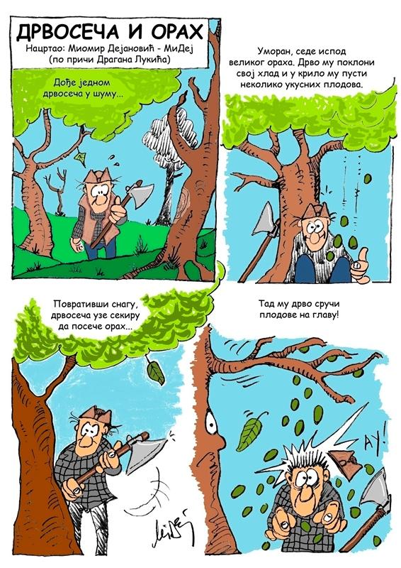 Jedan od edukativnih stripova. Foto printscreen (klik na sliku za uvećanje)
