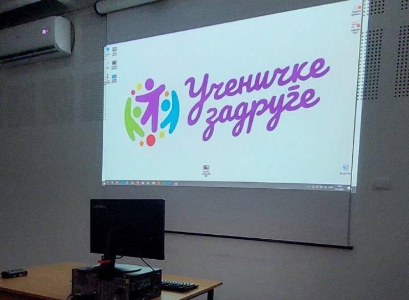 Foto OŠ Jovan Jovanović Zmaj