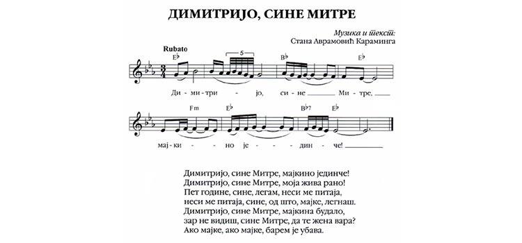Jedna od najpoznatijih vranjskih pesama nije tradicionalna, već komponovana. Screenshot VranjeNews