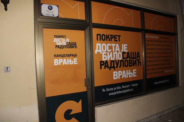 Prostorije DJB. Foto Dušan Pešić