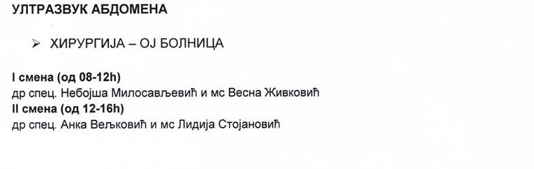 Dežurni za ultrazvuk abdomena. Screenshot VranjeNews